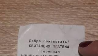 Draudzene nopirka biļeti uz Daugavpili! Valoda mūs pārsteidza!