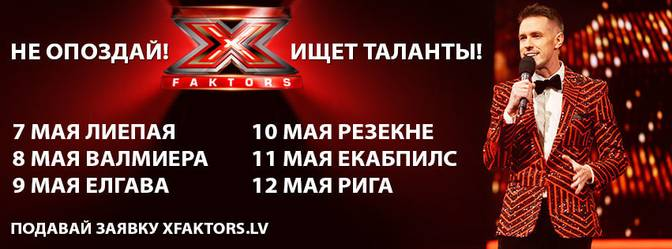 "Mеста и время отбора во второй сезон шоу ""X Faktors"""